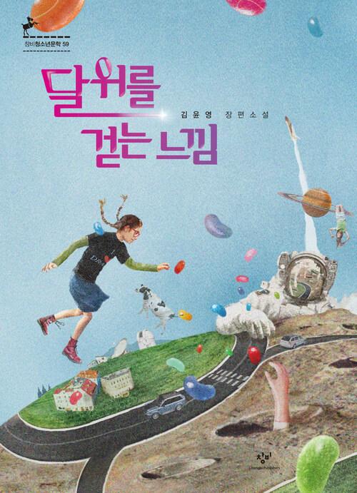 달 위를 걷는 느낌 -창비 청소년 문학59