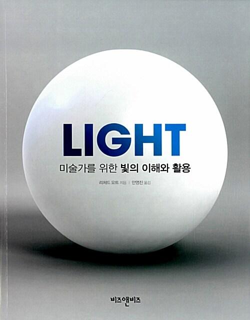 미술가를 위한 빛의 이해와 활용