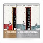 [세트] 삼국지 다음 이야기 1~2 세트 - 전2권