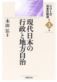 現代日本の行政と地方自治