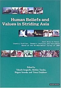 Human Beliefs and Values in Striding Asia:East Asia in Focus―Country Profiles,Thematic Analyses,and Sourcebook Based on the AsiaBarometer Survey of 20