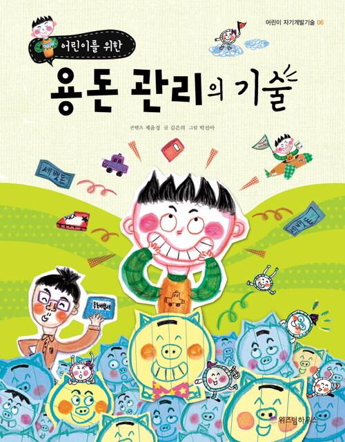 어린이를 위한 용돈 관리의 기술 - 어린이 자기계발기술 06