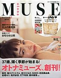 otona MUSE (オトナ ミュ-ズ) 2014年 05月號 [雜誌] (月刊, 雜誌)