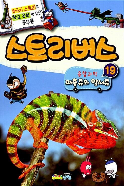 스토리버스 융합과학 19 : 파충류와 양서류