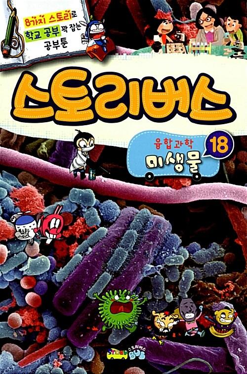 스토리버스 융합과학 18 : 미생물