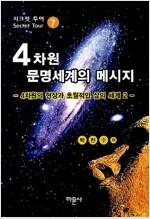 4차원 문명세계의 메시지 7