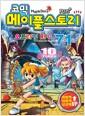 [중고] 코믹 메이플 스토리 오프라인 RPG 71