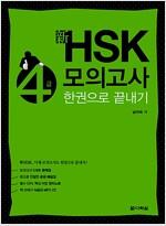 新 HSK 한권으로 끝내기 모의고사 4급 (문제집 + 해설집 + 정리노트 + MP3 CD 1장)