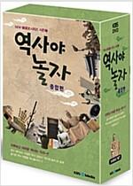 역사야 놀자 : 종합편 (10disc) - KBS 한국사 시리즈