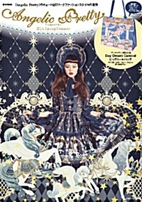 Angelic Pretty 2014 Spring/Summer (大型本)