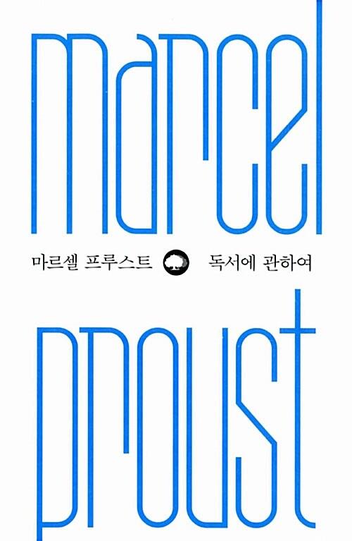 마르셀 프루스트 : 독서에 관하여