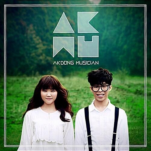악동뮤지션 - Akdong Musician Debut Album PLAY