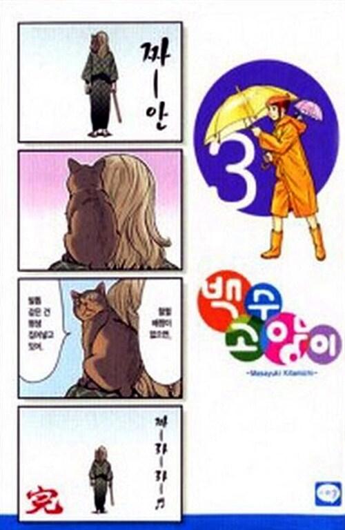 백수 고양이 3