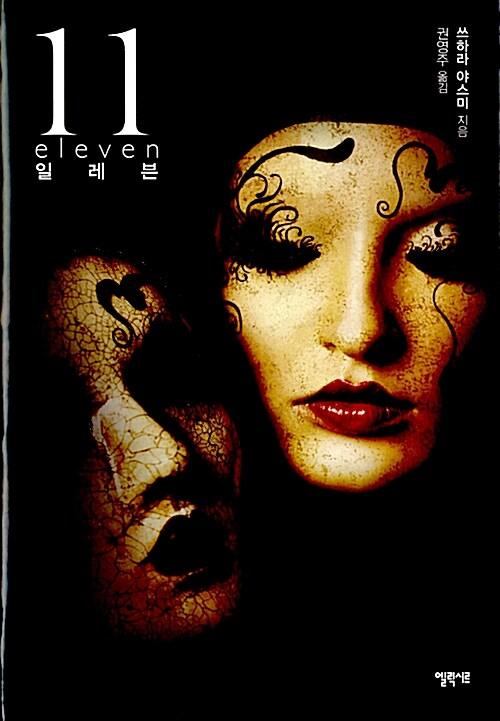 11 eleven 일레븐