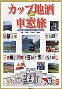 カップ地酒と車窓旅―日本列島美酒カップの旅。300藏元400銘柄を案內。 (別冊航空情報) (大型本)