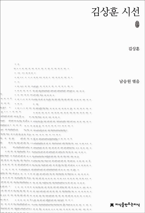 김상훈 시선