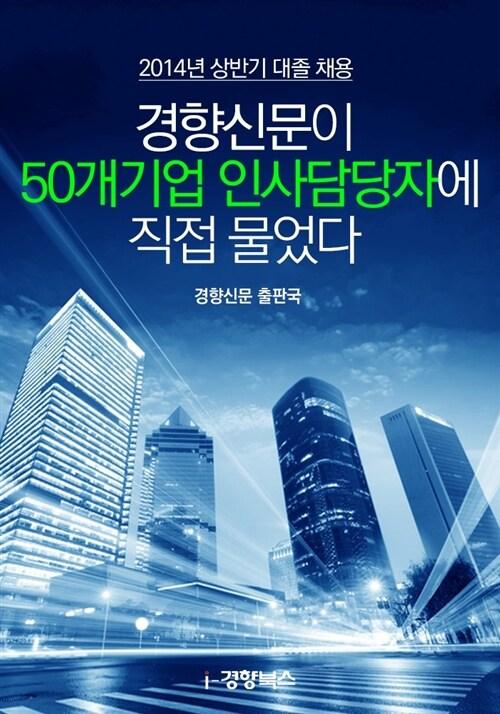 2014년 상반기  대졸 채용-경향신문이 50개기업 인사담당자에 직접 물었다