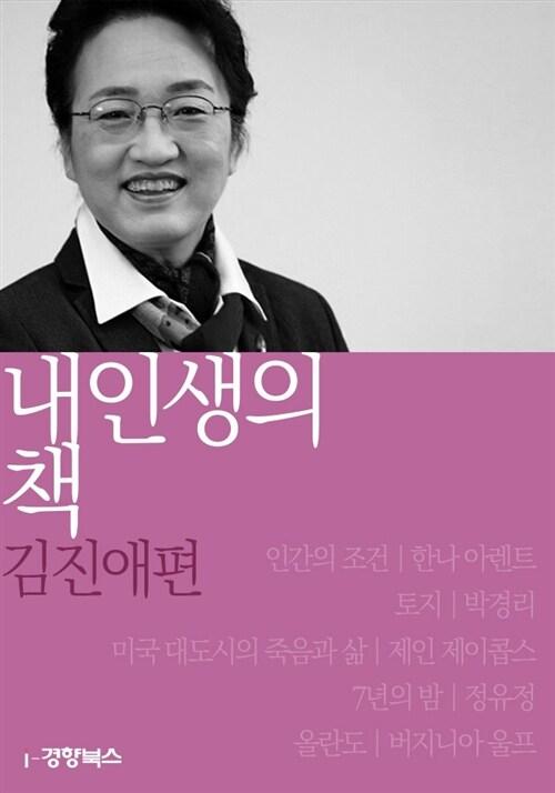내 인생의 책  김진애편