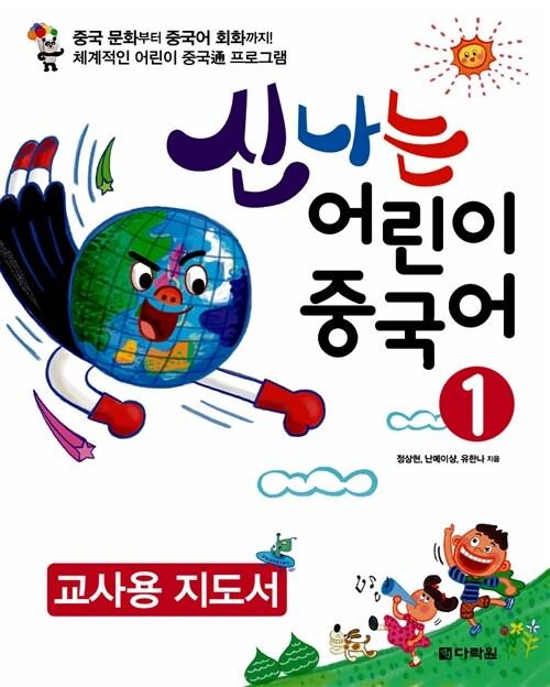 신나는 어린이 중국어 1 (교사용 지도서)
