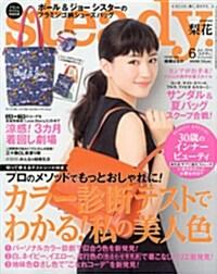 Steady. (ステディ) 2014年 06月號 [雜誌] (月刊, 雜誌)
