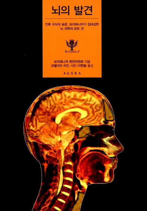 뇌의 발견 : 인류 지식의 표준, 브리태니커가 집대성한 뇌 과학의 모든 것