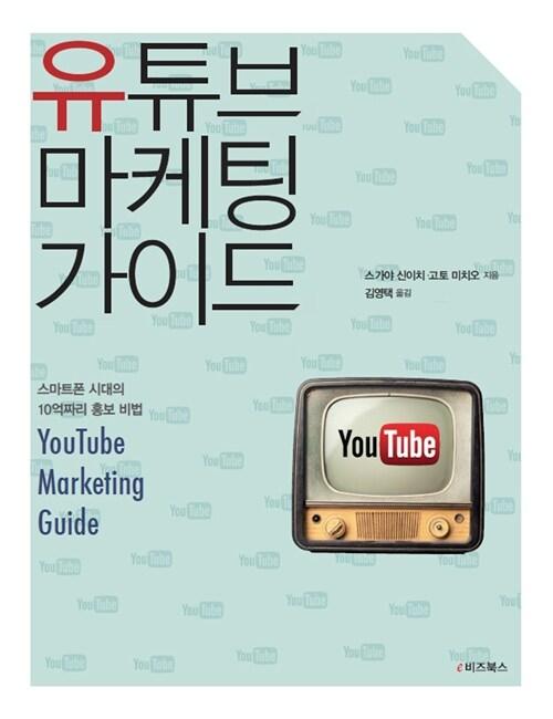 유튜브 마케팅 가이드