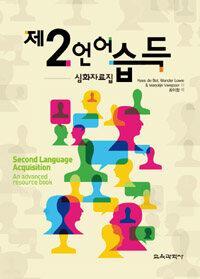 제2언어 습득 : 심화자료집