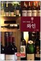 [중고] 내가 사랑한 와인