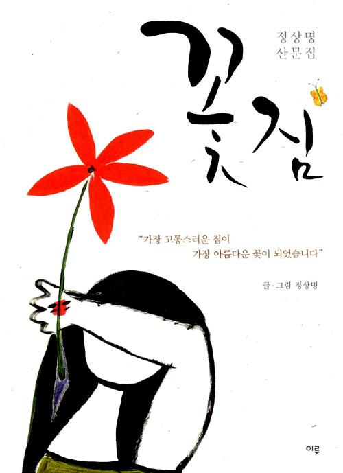 꽃짐 : 정상명 산문집