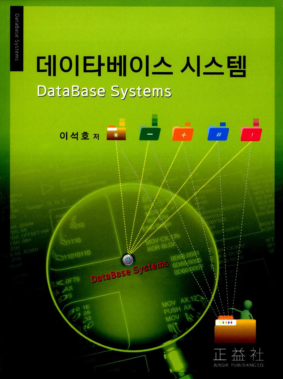 데이타베이스 시스템