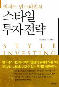 (리차드 번스타인의)스타일 투자전략
