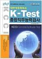대한상공회의소 K-TEST 종합직무능력검사