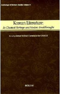 Korean Literature : its classical heritage and modern breakthroughs