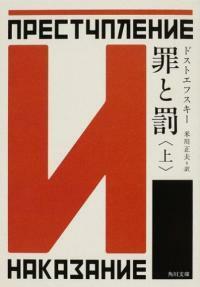 罪と罰 上 (角川文庫) (改版, 文庫)