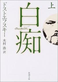 白癡 (上卷) (新潮文庫) (改版, 文庫)