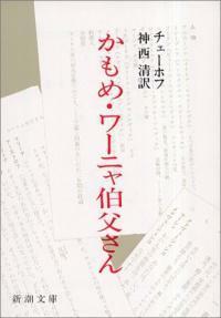 かもめ·ワ-ニャ伯父さん (新潮文庫) (改版, 文庫)