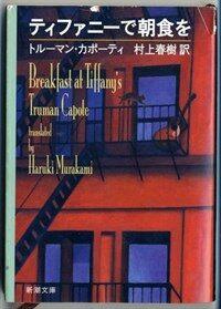 ティファニ-で朝食を (新潮文庫) (文庫)