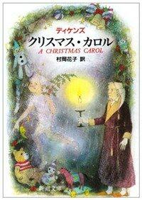 クリスマス·カロル (新潮文庫) (改版, 文庫)