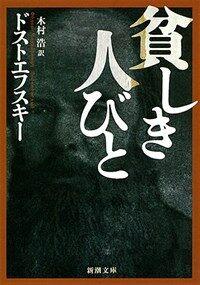 貧しき人びと (新潮文庫) (改版, 文庫)