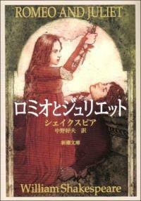 ロミオとジュリエット (新潮文庫) (改版, 文庫)