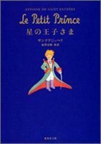 星の王子さま (集英社文庫) (Perfect)