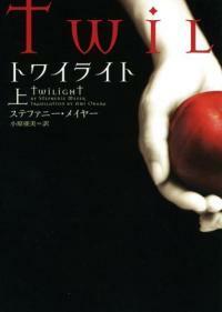 Twilight, Volume 1 (Paperback)