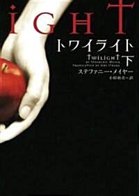 Twilight, Volume 2 (Paperback)
