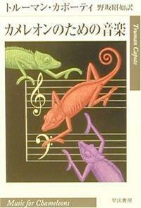 カメレオンのための音樂 (ハヤカワepi文庫) (文庫)