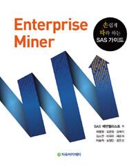 Enterprise Miner : 손쉽게 따라 하는 SAS 가이드