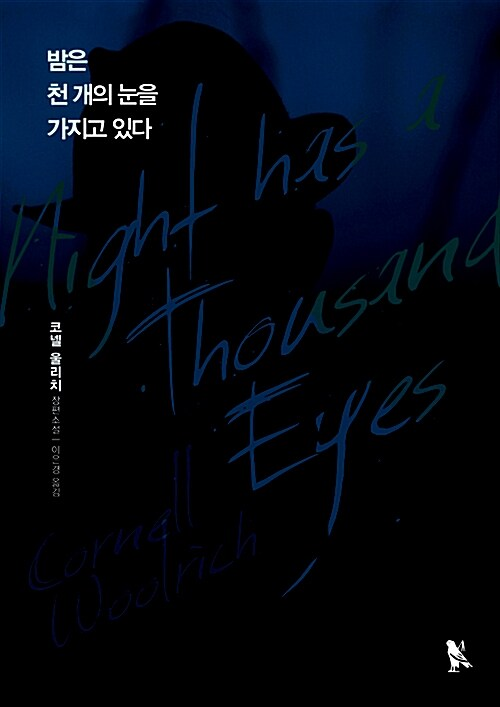 밤은 천 개의 눈을 가지고 있다
