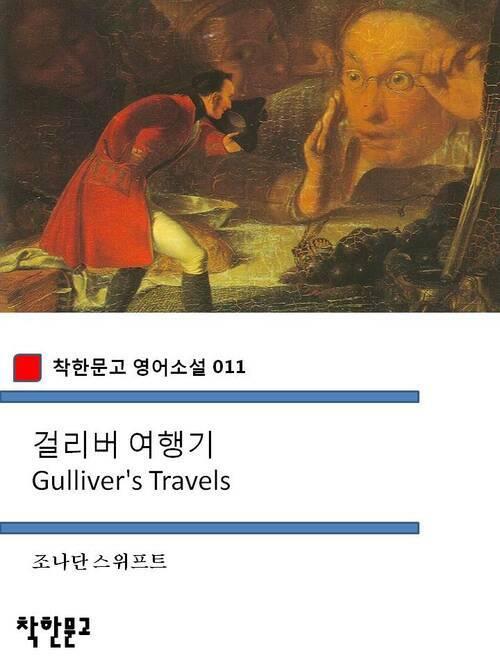 걸리버 여행기 - 착한문고 영어소설 011