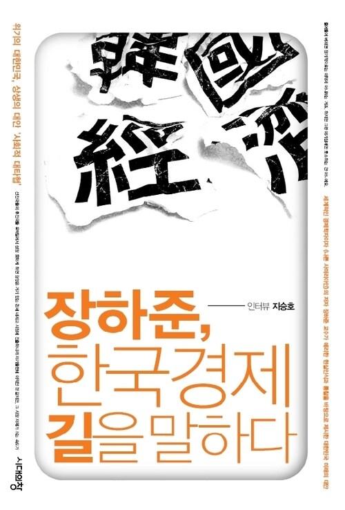 장하준, 한국경제 길을 말하다