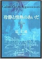 冷靜と情熱のあいだ―Blu (角川文庫) (文庫)