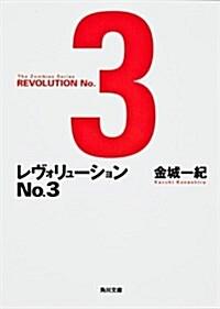 レヴォリュ-ション No.3 (角川文庫) (文庫)